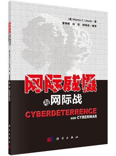 网际威慑与网际战