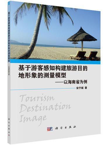 基于游客感知构建旅游目的地形象的测量模型——以海南省为例