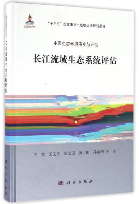 长江流域生态系统评估