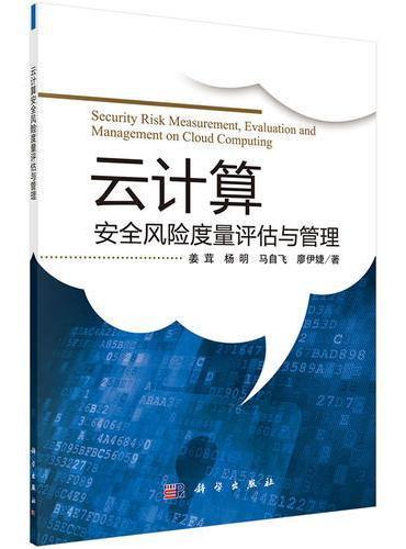 云计算安全风险度量评估与管理