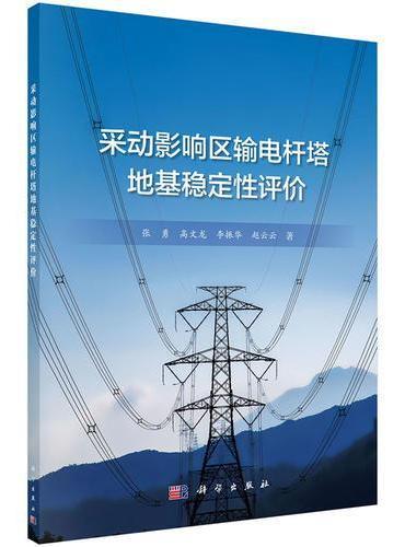 采动影响区输电杆塔地基稳定性评价