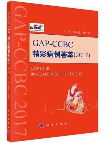 GAP---CCBC精彩病例荟萃2017