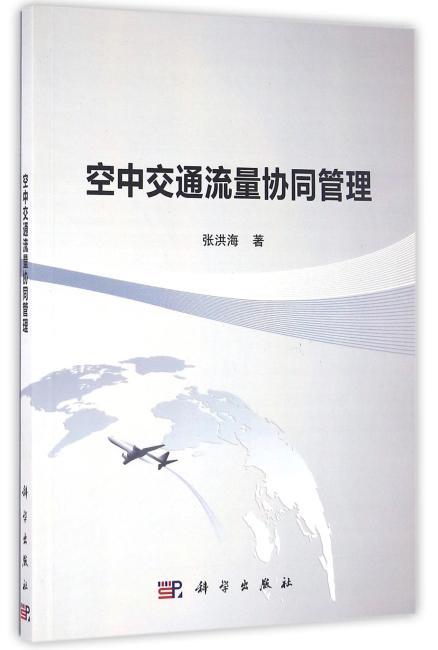 空中交通流量协同管理