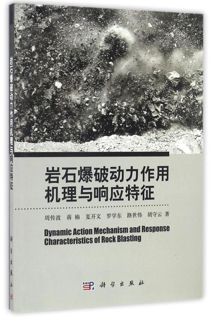 岩石爆破动力作用机理与响应特征
