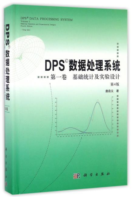 DPS数据处理系统(第4版)(第1卷)基础统计及实验设计
