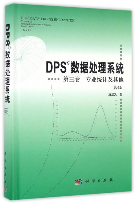 DPS数据处理系统(第4版)(第3卷)专业统计及其他
