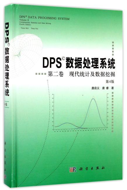 DPS数据处理系统(第4版)(第2卷)现代统计及数据挖掘