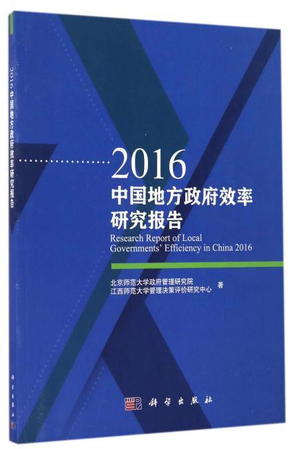 2016中国地方政府效率研究报告