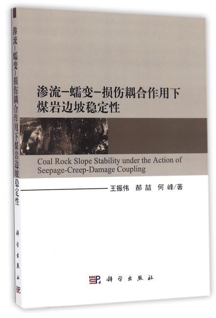 渗流-蠕变-损伤耦合作用下煤岩边坡稳定性