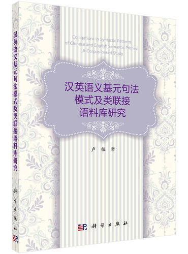 汉英语义基元句法模式及类联接语料库研究