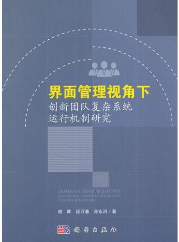 基于界面管理的创新团队复杂系统运行机制研究