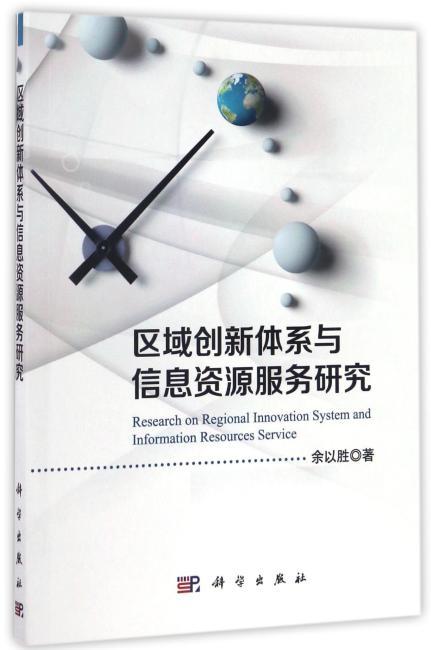区域创新体系与信息资源服务研究