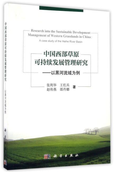 中国西部草原可持续发展管理研究——以黑河流域为例