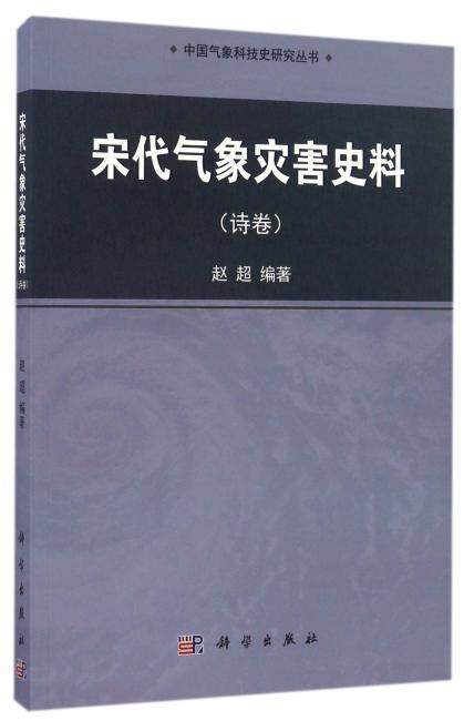 宋代气象灾害史料(诗卷)