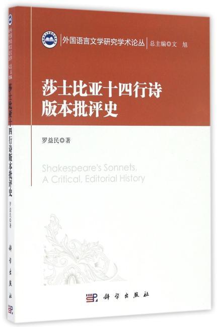 莎士比亚十四行诗版本批评史