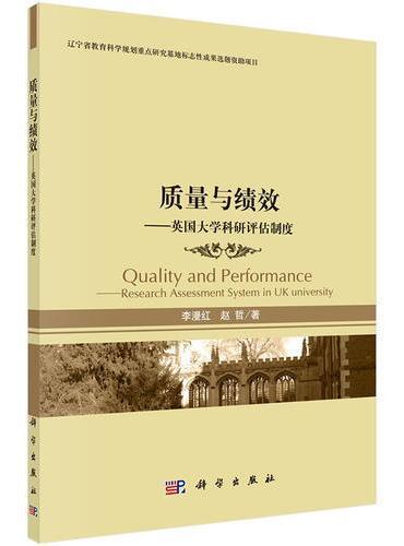 质量与绩效——英国大学科研评估制度