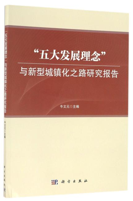 """""""五大发展理念""""与新型城镇化之路研究报告"""