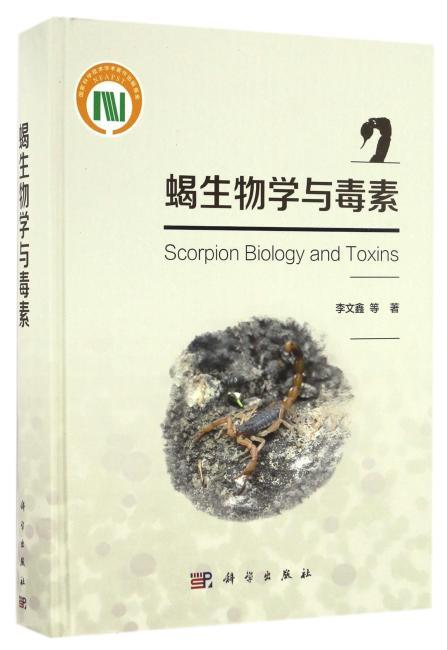 蝎生物学与毒素