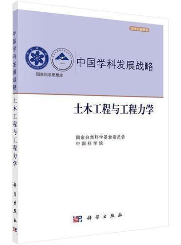 中国学科发展战略·土木工程与工程力学
