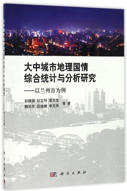 大中城市地理国情综合统计分析研究——以兰州市为例