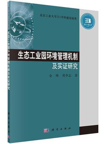 生态工业园环境管理机制及实证研究