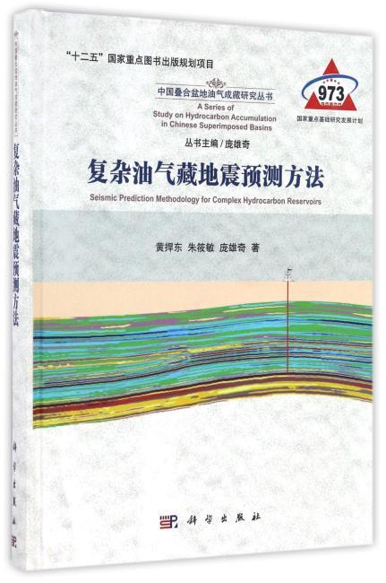 复杂油气藏地震预测方法