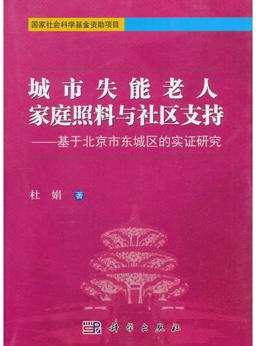 城市失能老人家庭照料与社区支持:基于北京市东城区的实证研究