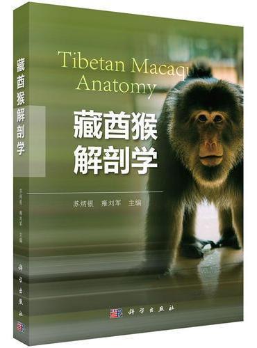 藏酋猴解剖学