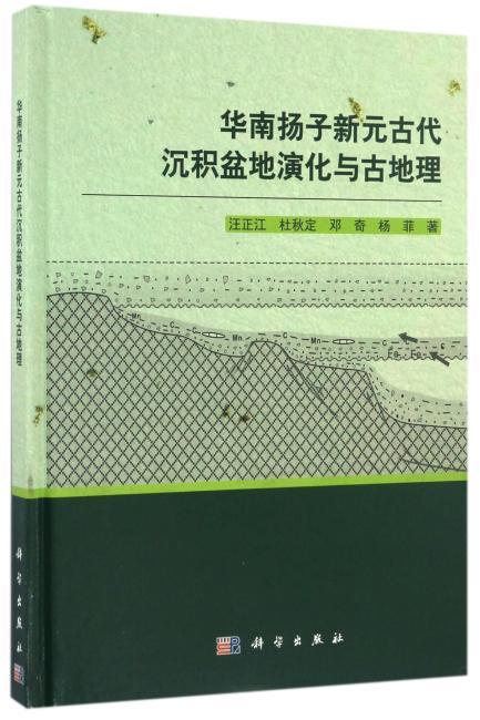 华南扬子新元古代沉积盆地演化与古地理