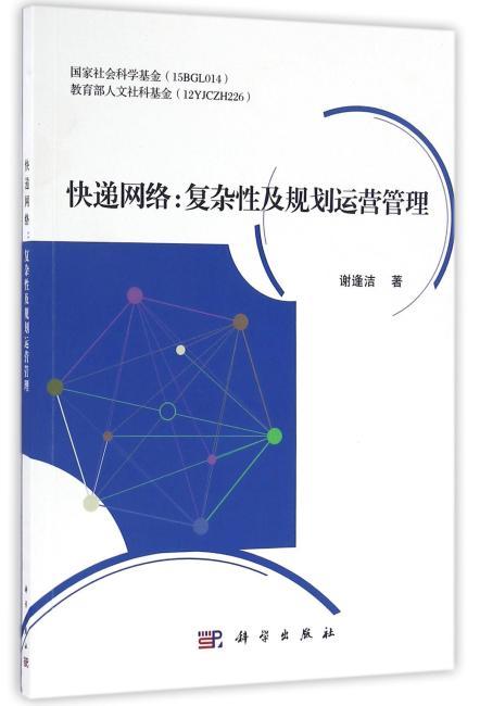 快递网络:复杂性及规划运营管理