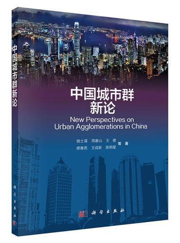 中国城市群新论