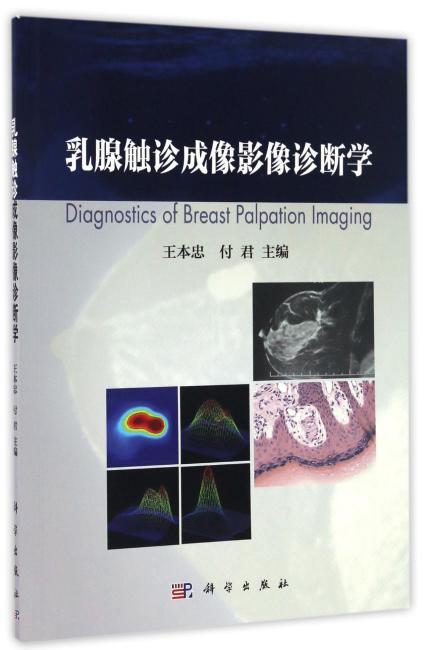 乳腺触诊成像影像诊断学