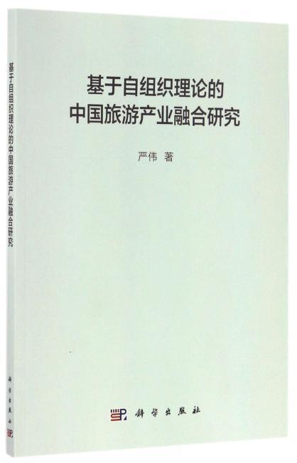 基于自组织理论的中国旅游产业融合研究