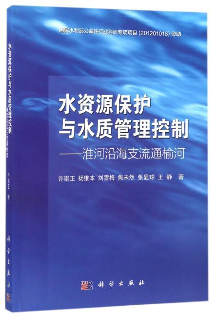 水资源保护与水质管理控制—淮河沿海支流通榆河