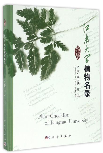 江南大学植物名录