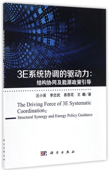3E系统协调的驱动力:结构协同及能源政策引导