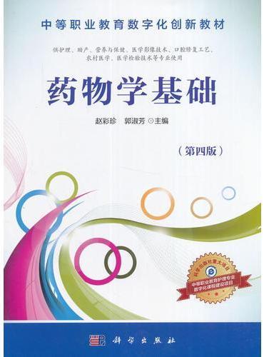 药物学基础(第4版)