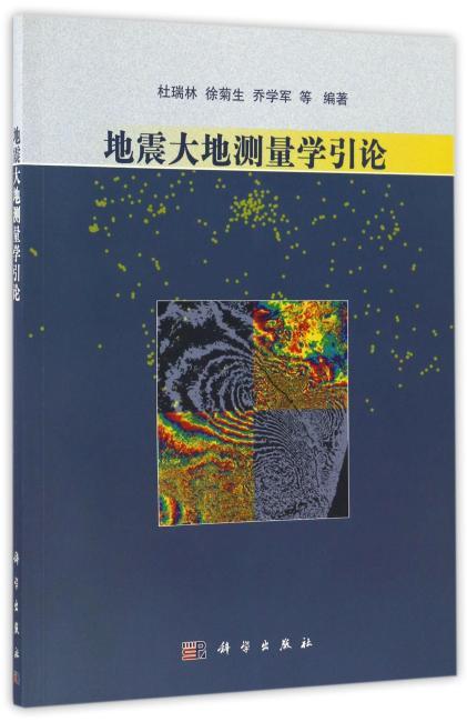 地震大地测量学引论