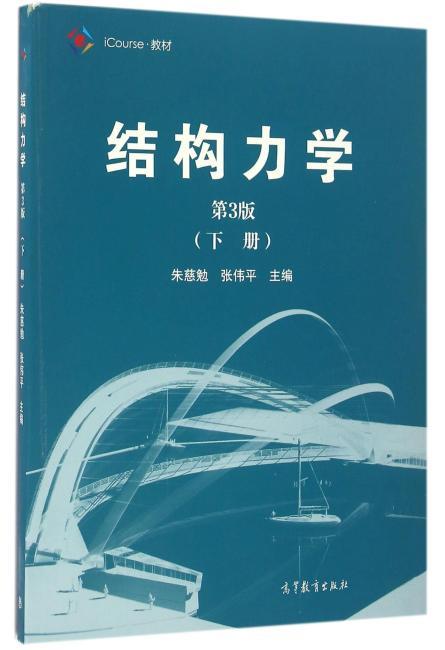 结构力学(第3版)下册