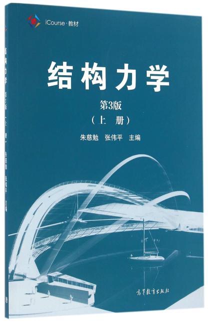 结构力学(第3版)上册