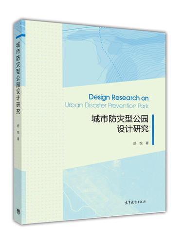 城市防灾型公园设计研究