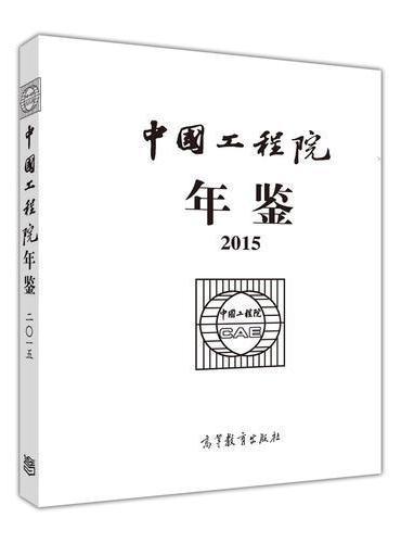 中国工程院年鉴(2015)含光盘