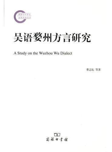 吴语婺州方言研究
