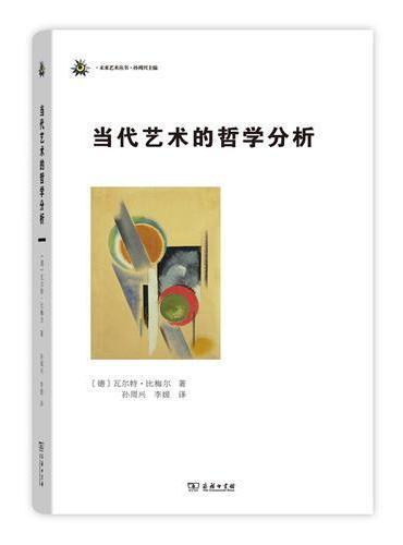 当代艺术的哲学分析(未来艺术丛书)