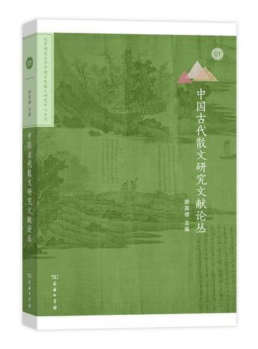 中国古代散文研究文献论丛(北京师范大学中国古代散文研究中心专刊)