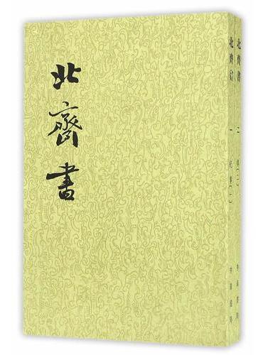 北齐书(全2册·二十四史繁体竖排)