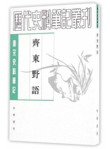 齐东野语(唐宋史料笔记丛刊)