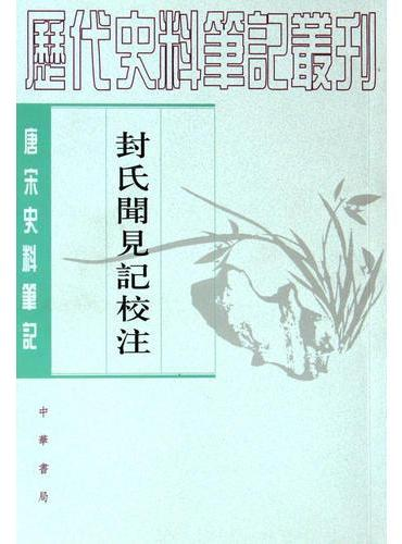 封氏闻见记校注(唐宋史料笔记丛刊)