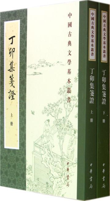 丁卯集笺证(全2册·中国古典文学基本丛书