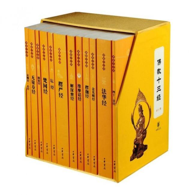 佛教十三经(全套装·12册)